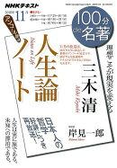 三木清 人生論ノート