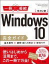Windows 10完全ガイド 基本操作+疑問・困った解決+便利ワザ 改訂2版 [ 井上 香緒里 ]
