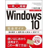 Windows10完全ガイド基本操作+疑問・困った解決+便利ワザ改訂2版 (一冊に凝縮)