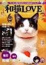 和猫LOVE 〜愛すべきニッポンの猫たち〜 [ ムック ]