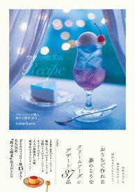 空色の喫茶店Recipe [ tsunekawa ]