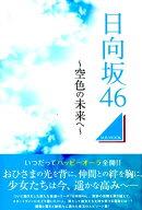 日向坂46〜空色の未来へ〜