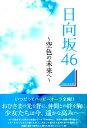 日向坂46〜空色の未来へ〜 (M.B.MOOK)