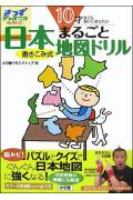 10才までに知っておきたい 日本まるごと地図ドリル