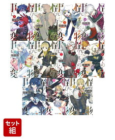 怪物事変 1-11巻セット (ジャンプコミックス) [ 藍本 松 ]
