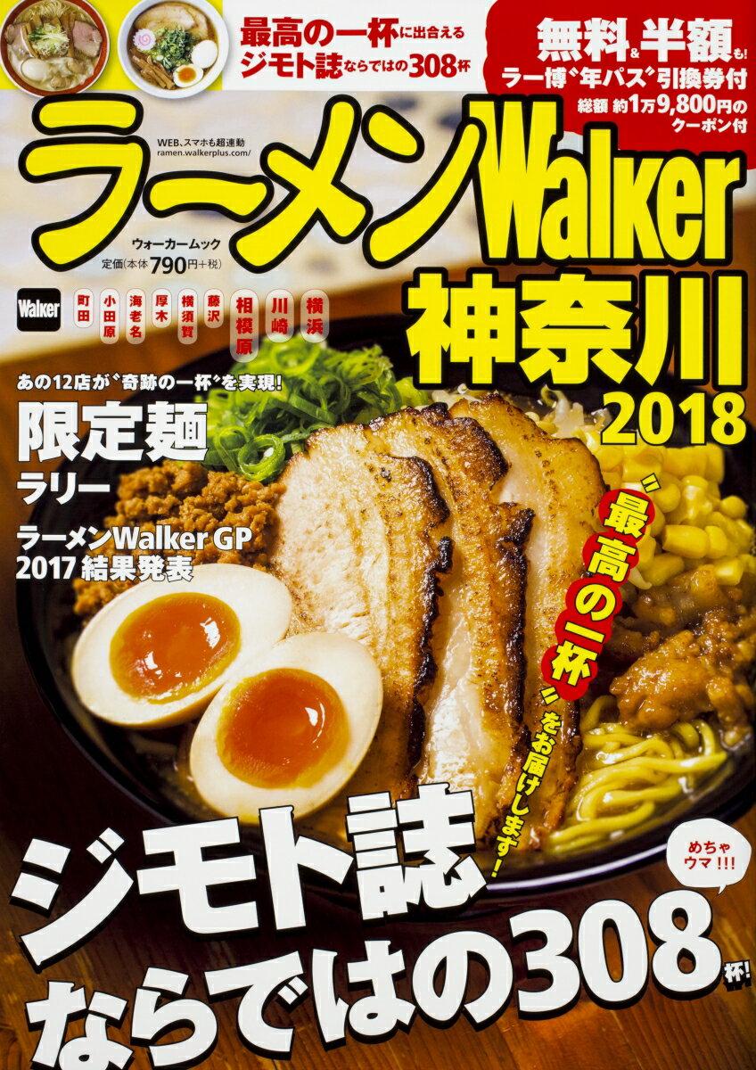ラーメンWalker神奈川2018 ラーメンウォーカームック (ラーメンウォーカームック)