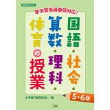 国語・社会・算数・理科・体育の授業5・6年 (教育技術MOOK)