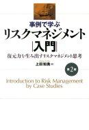 事例で学ぶリスクマネジメント入門第2版