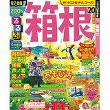 るるぶ箱根('20) (るるぶ情報版)