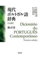 現代ポルトガル語辞典3訂版