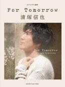 ピアノソロ/連弾 清塚信也 For Tomorrow