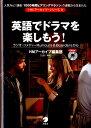 英語でドラマを楽しもう! ラジオ・コメディーRumours & Boarde (HMアーカイブ・シリーズ) [ アルク ]