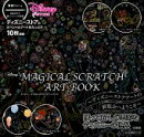 Disney MAGICAL SCRATCH ART BOOK