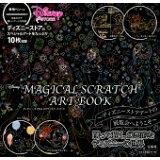 Disney MAGICAL SCRATCH ART BOOK ([バラエティ])