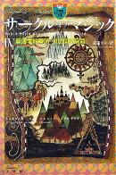 サークル・オブ・マジック4 魔法学校再訪/氷の国の宮殿