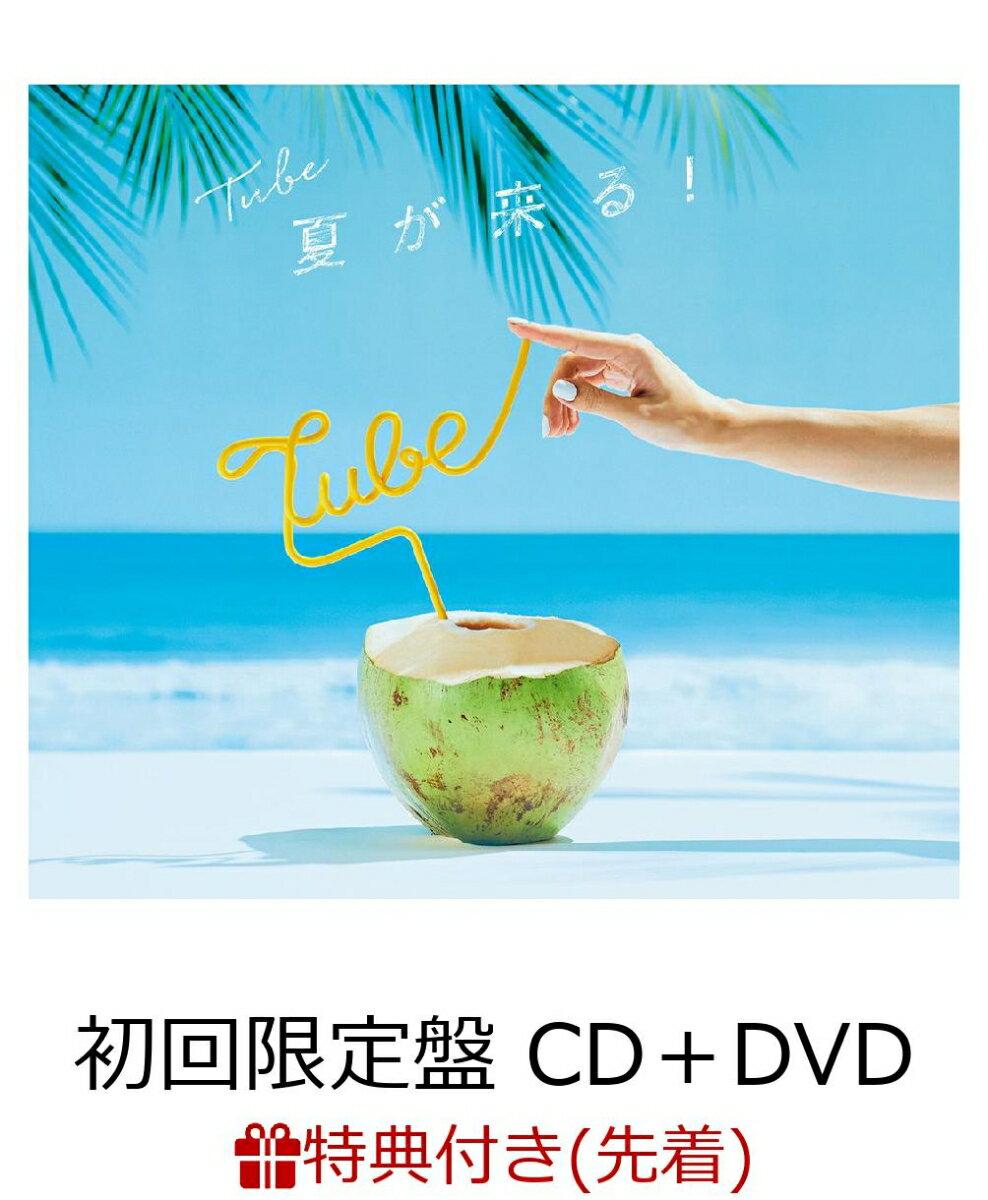 夏が来る! (初回限定盤 CD+DVD+特製グッズ)【ポイント15倍】 [ TUBE ]