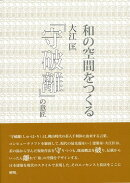 【バーゲン本】和の空間をつくる 大江匡守破離の意匠