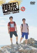 「俺旅。」 〜ロサンゼルス〜村井良大×佐藤貴史 Part 2