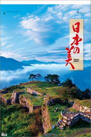 日本の美(フイルム)(2021年1月始まりカレンダー)