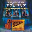 あなたに奏でる賛美歌 アヴェ・マリア 〜教会で弾くチェロとオルガンによる癒しの調べ〜
