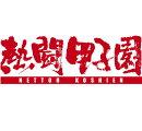 【予約】熱闘甲子園 2019 〜第101回大会 48試合完全収録〜