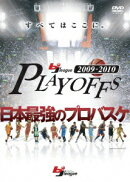 2009-2010 bj-league PLAYOFFS