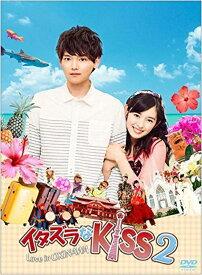 イタズラなKiss2〜Love in OKINAWA [ 未来穂香 ]