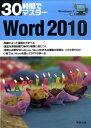 30時間でマスターWord 2010 Windows 7対応 [ 実教出版株式会社 ]