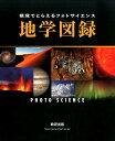 フォトサイエンス地学図録 [ 数研出版株式会社 ]