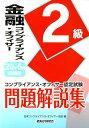 金融コンプライアンス・オフィサー2級問題解説集(2020年6月受験用) コンプライアンス・オフィサー認定試験 [ 日本コ…