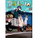ゆるキャン△(8) (まんがタイムKRコミックス KIRARA MENU 1542)