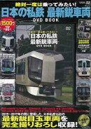 【バーゲン本】絶対一度は乗ってみたい!日本の私鉄最新鋭車両DVD BOOK