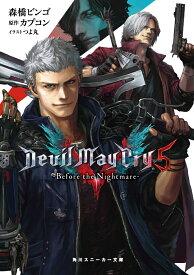 Devil May Cry 5 -Before the Nightmare- (角川スニーカー文庫) [ 森橋 ビンゴ ]