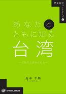 あなたとともに知る台湾ー近現代の歴史と社会