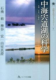 中海宍道湖の科学 水理・水質・生態系 (山陰文化ライブラリー) [ 石飛裕 ]