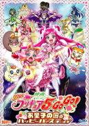 映画Yes!プリキュア5GoGo! お菓子の国のハッピーバースディ 【Blu-ray】
