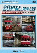 よみがえる20世紀の列車たち9 私鉄1<首都圏篇> 奥井宗夫8ミリビデオ作品集