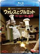 ウォレスとグルミット ベーカリー街の悪夢【Blu-ray】