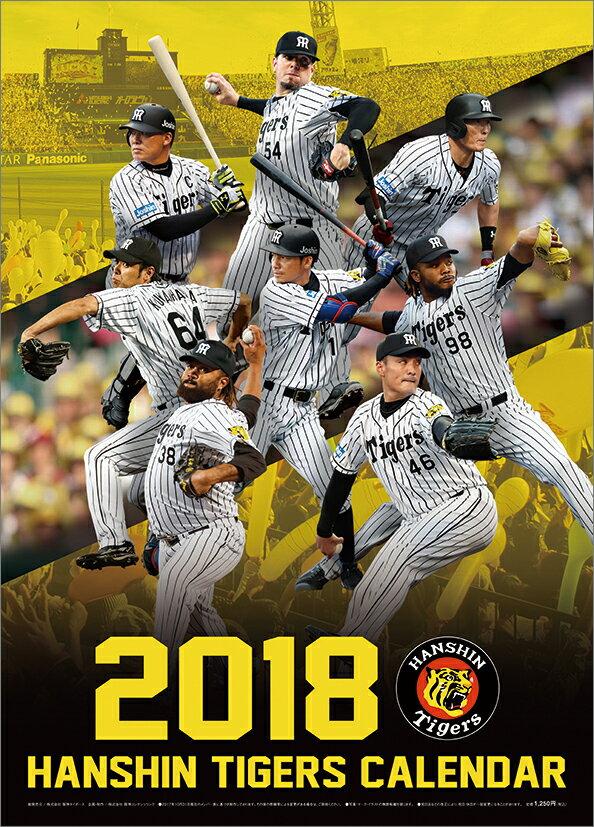 【壁掛】阪神タイガース(2018カレンダー)