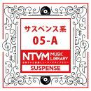 日本テレビ音楽 ミュージックライブラリー 〜サスペンス系 05-A