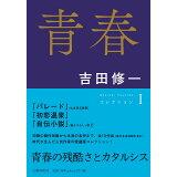 青春 (Shuichi Yoshidaコレクション)