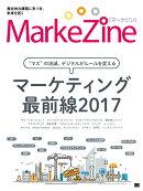 【予約】MarkeZine マーケティング最前線2017