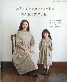 ノスタルジック&スウィートな大人服と女の子服 (レディブティックシリーズ)