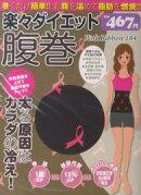 楽々ダイエット腹巻Pink Ribbon184