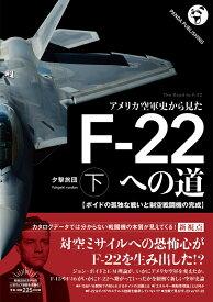 アメリカ空軍史から見た F-22への道──ボイドの孤独な戦いと制空戦闘機の完成(下巻) [ 夕撃旅団 ]