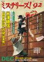 ミステリーズ!Vol.92 [ 奥田亜希子ほか ]