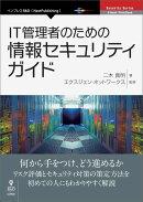 【POD】IT管理者のための情報セキュリティガイド