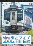 仙石東北ライン&仙石線 4K撮影 石巻〜仙台/あおば通〜石巻