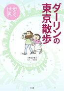 【予約】ダーリンの東京散歩