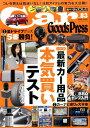 Car Goods Press(VOL.83) 大特集:最新カー用品本気買いテスト (TOKUMA CAR MOOK)